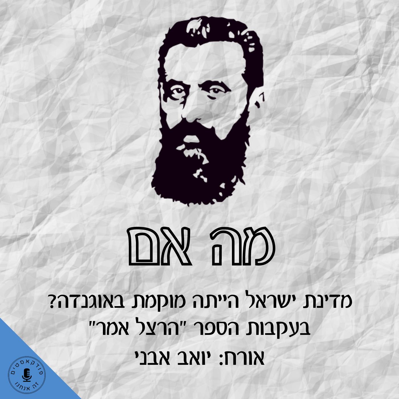 """פרק 010 - מדינת ישראל הייתה מוקמת באוגנדה? בעקבות הספר """"הרצל אמר"""""""